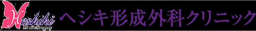 Heshiki Plastic Surgery ヘシキ形成外科クリニック
