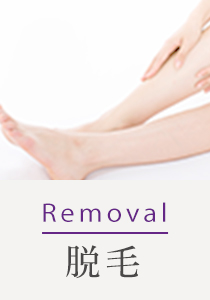 Removal 脱毛